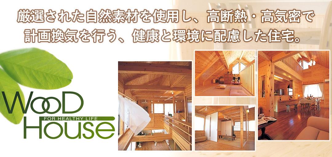 厳選された自然素材を使用し、高断熱・高気密で計画換気を行う、健康と環境に配慮した住宅。「WOOD HOUSE(ウッドハウス)」